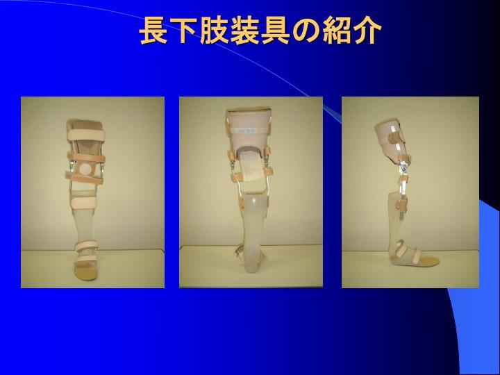 長下肢装具の紹介