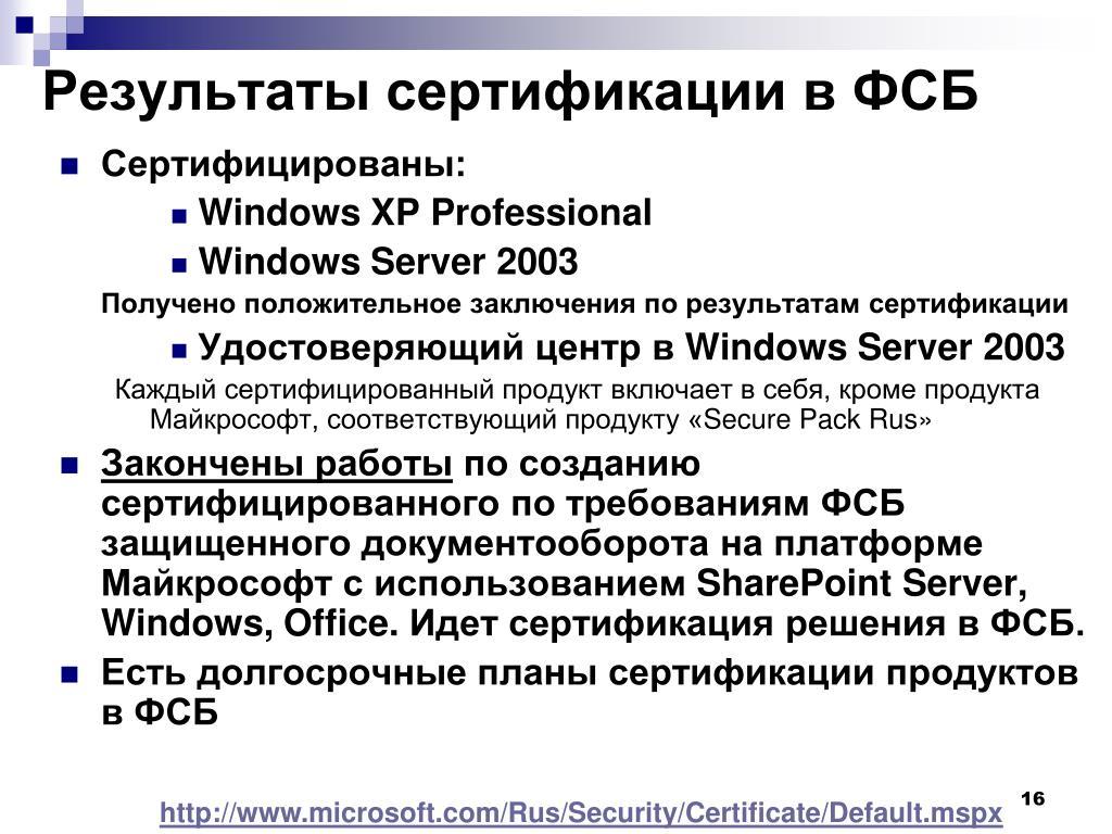 Результаты сертификации в ФСБ