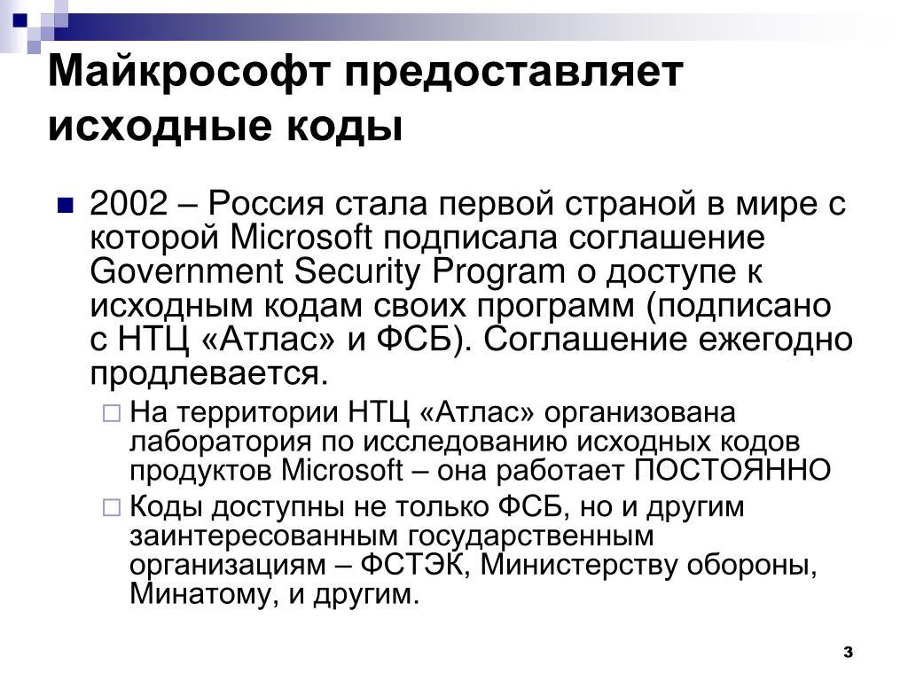 Майкрософт предоставляет исходные коды