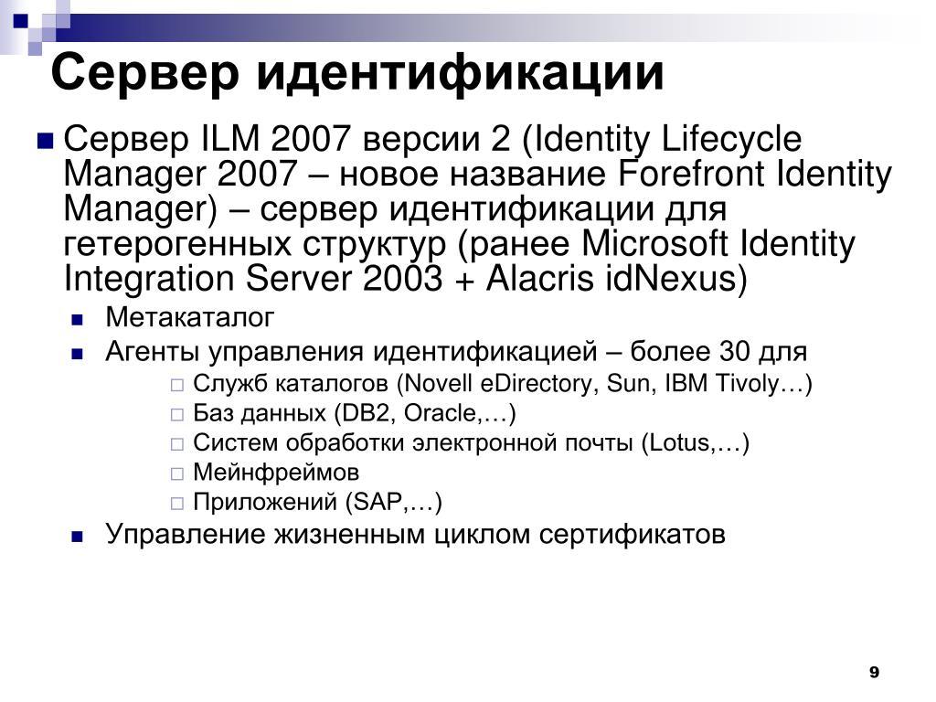 Сервер идентификации