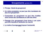 groupements article 51