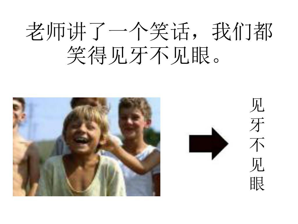 老师讲了一个笑话,我们都笑得见牙不见眼。