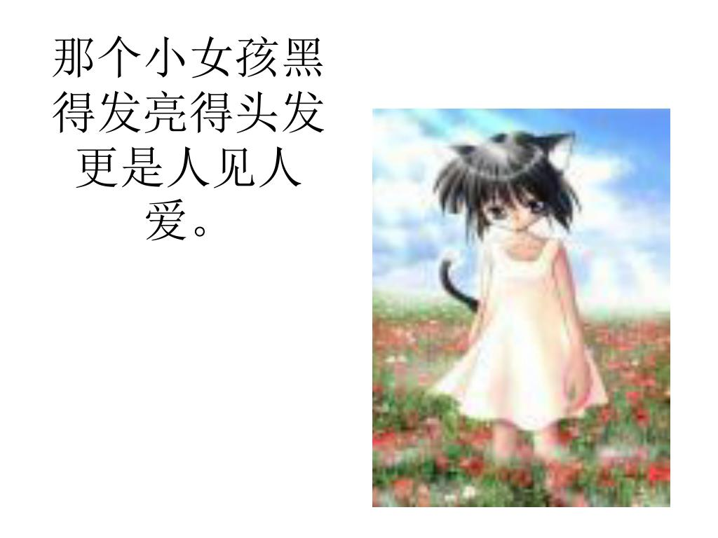 那个小女孩黑得发亮得头发更是人见人爱。