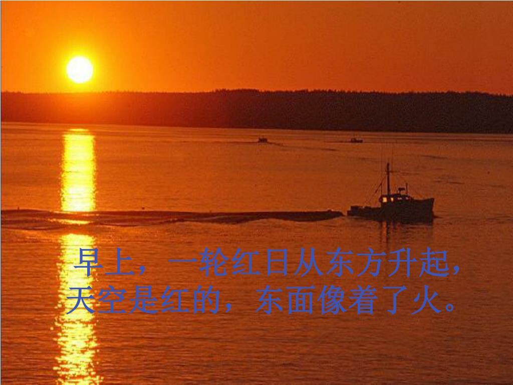 早上,一轮红日从东方升起,天空是红的,东面像着了火。