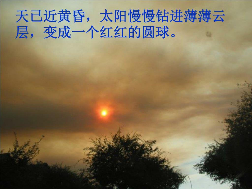 天已近黄昏,太阳慢慢钻进薄薄云层,变成一个红红的圆球。