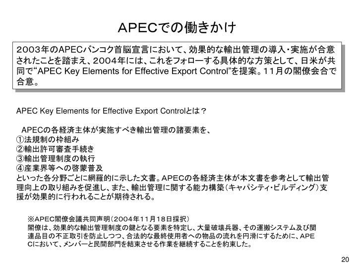 APECでの働きかけ