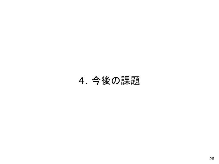 4.今後の課題