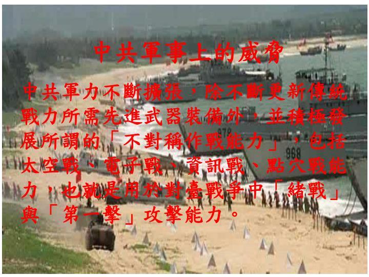 中共軍事上的威脅