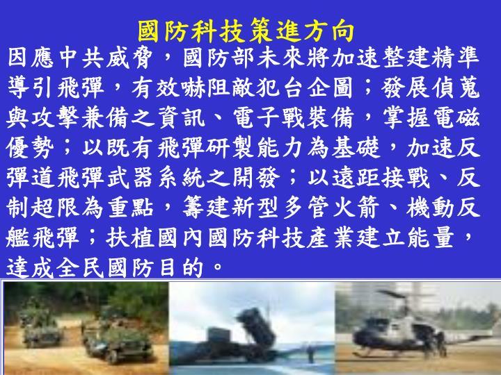 國防科技策進方向