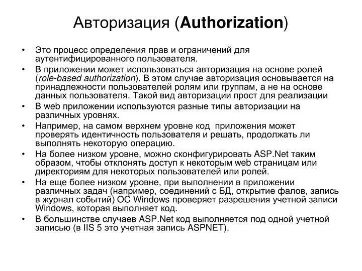 Авторизация (