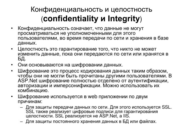 Конфиденциальность и целостность