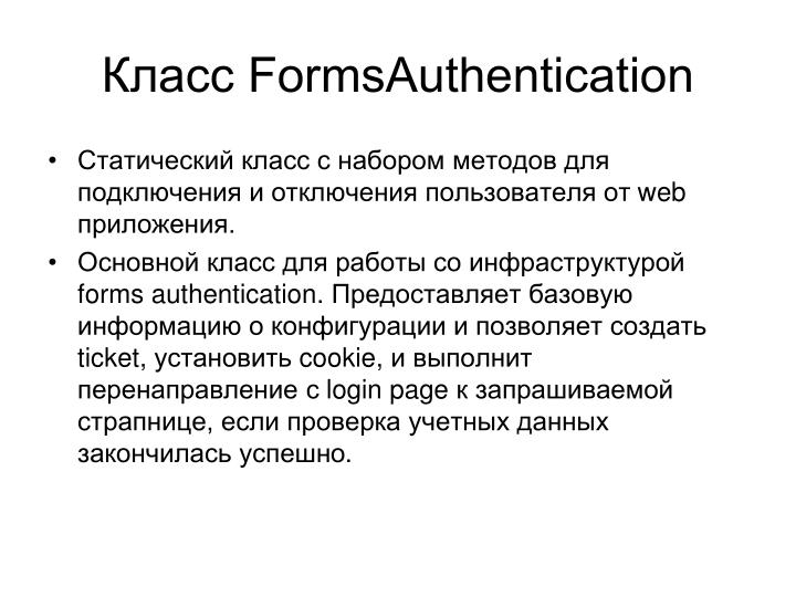 Класс FormsAuthentication