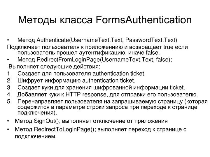 Методы класса FormsAuthentication