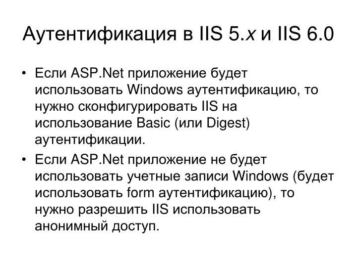 IIS 5.