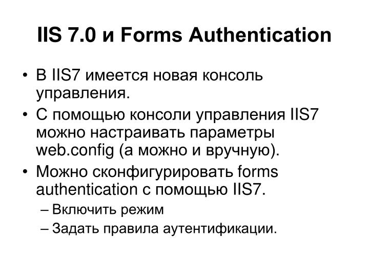 IIS 7.0 и Forms Authentication