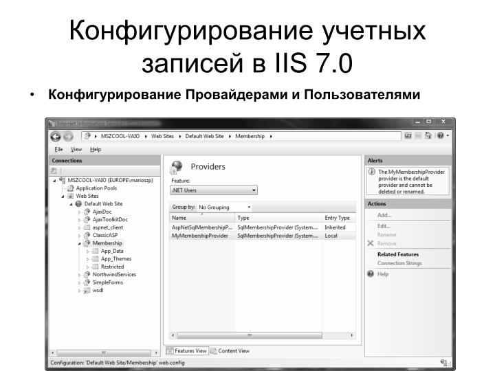 IIS 7.0