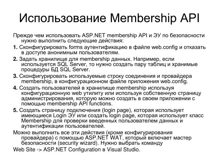 Membership API