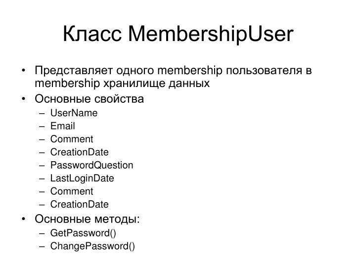 MembershipUser