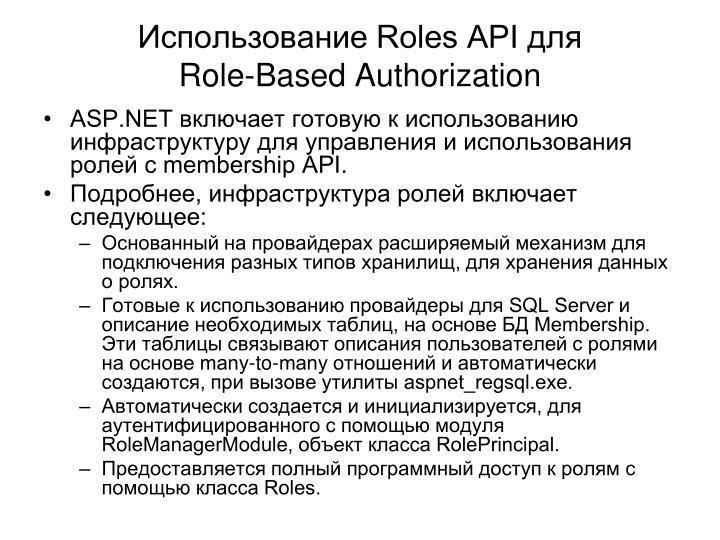 Roles API