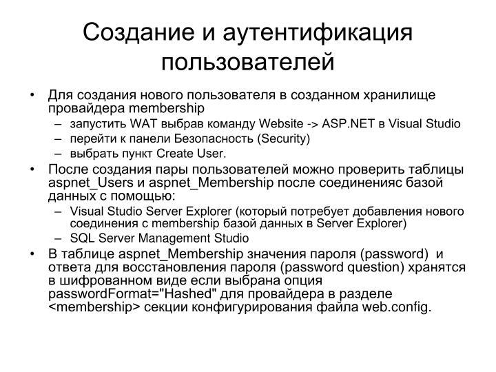 Создание и аутентификация пользователей