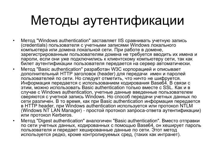 Методы аутентификации