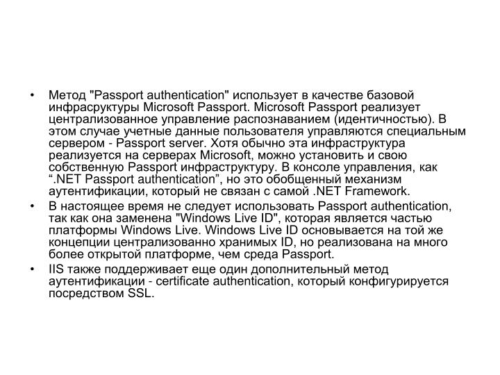 """Passport authentication""      Microsoft Passport. Microsoft Passport     ().          - Passport server.        Microsoft,      Passport .   ,  .NET Passport authentication,     ,      .NET Framework."