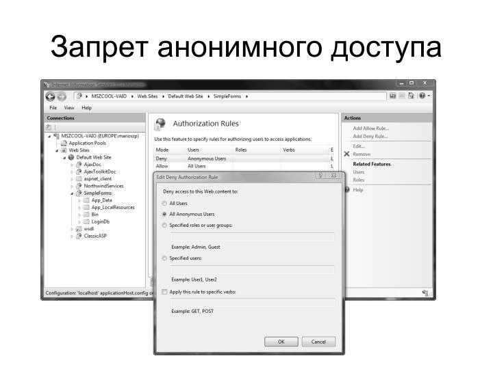 Запрет анонимного доступа