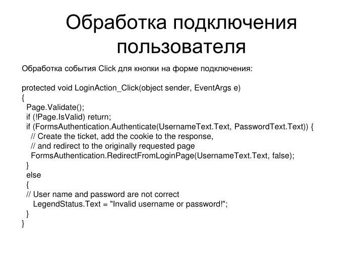 Обработка подключения пользователя