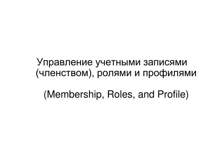 Управление учетными записями (членством), ролями и профилями