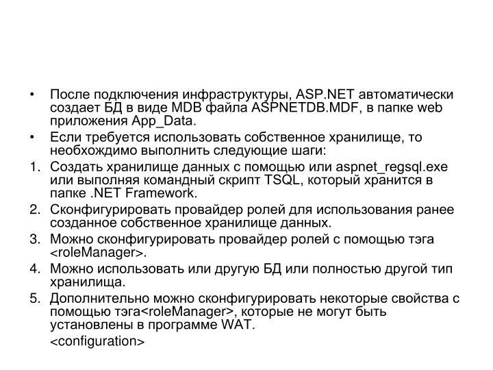 , ASP.NET