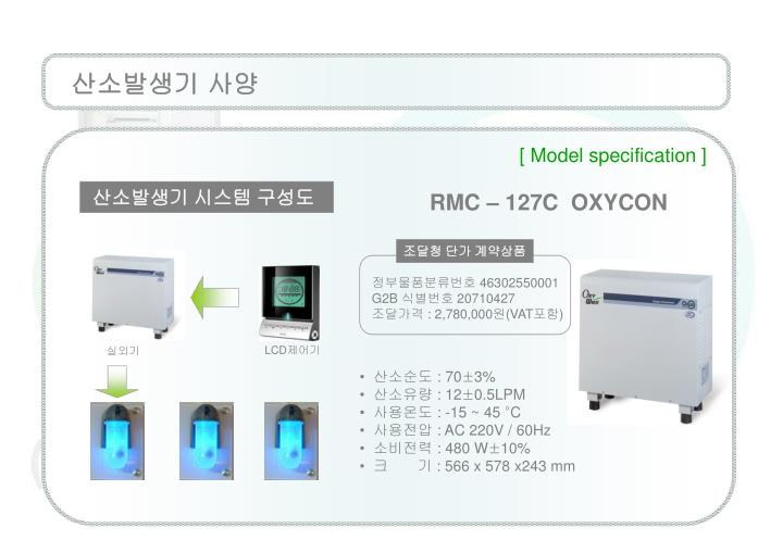 산소발생기 사양