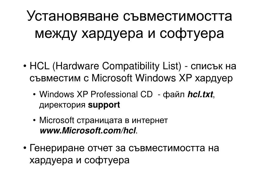 Установяване съвместимостта между хардуера и софтуера