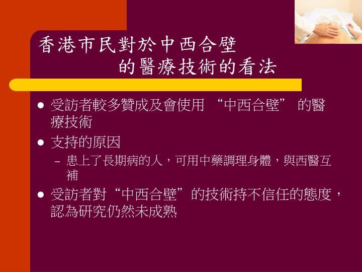 香港市民對於中西合壁