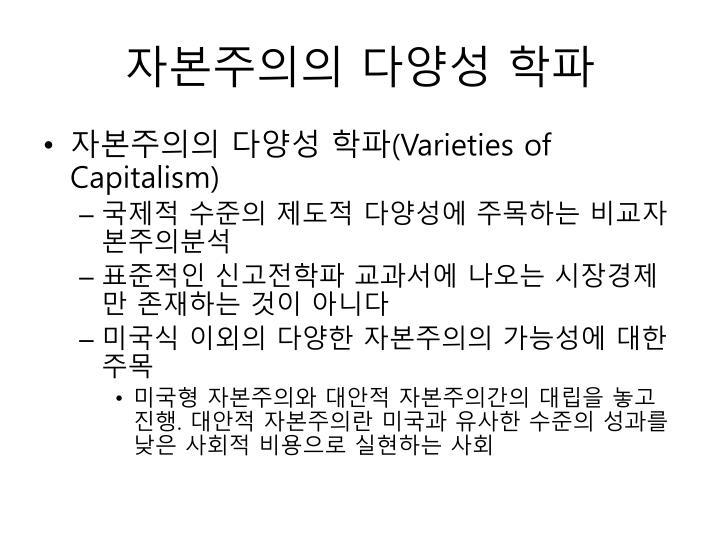 자본주의의 다양성 학파