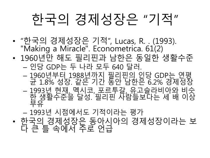 한국의 경제성장은