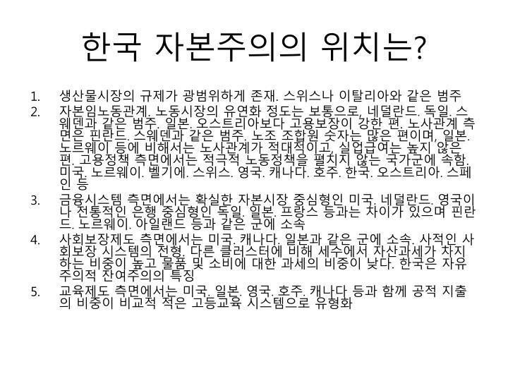 한국 자본주의의 위치는