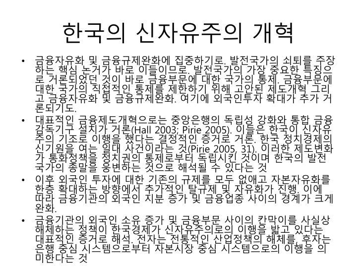 한국의 신자유주의 개혁