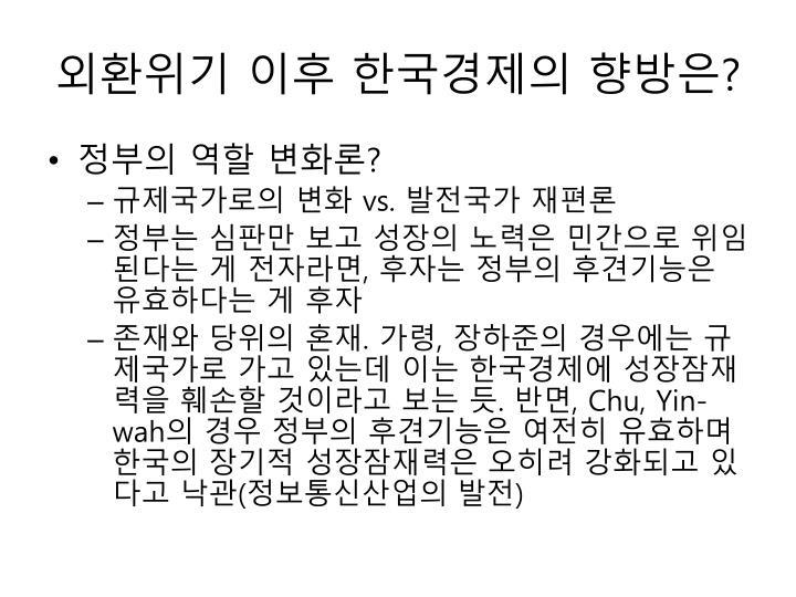 외환위기 이후 한국경제의 향방은