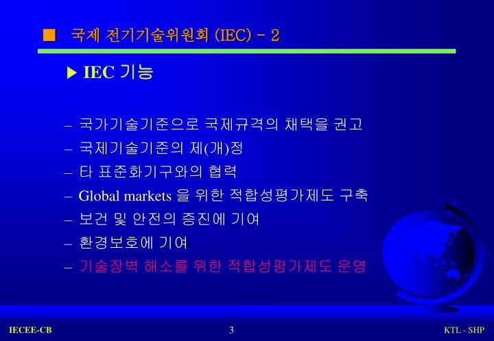 ■   국제 전기기술위원회 (