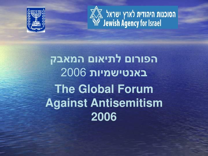 2006 the global forum against antisemitism 2006