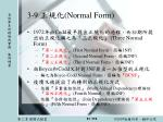 3 9 normal form