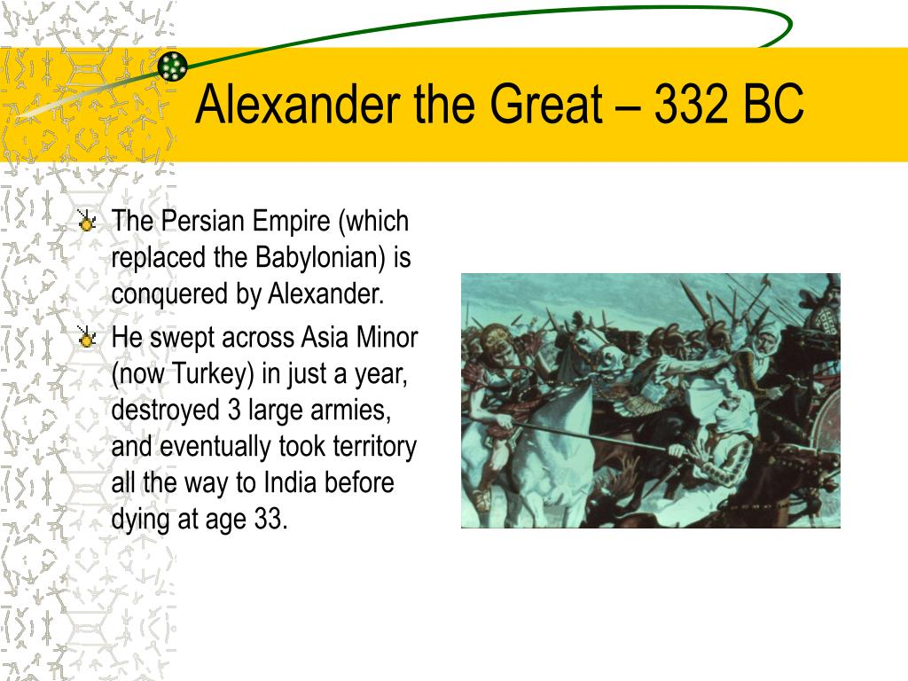 Alexander the Great – 332 BC
