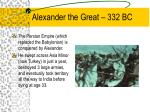 alexander the great 332 bc