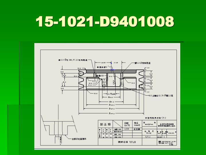 15-1021-D9401008