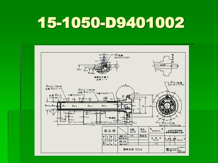 15-1050-D9401002