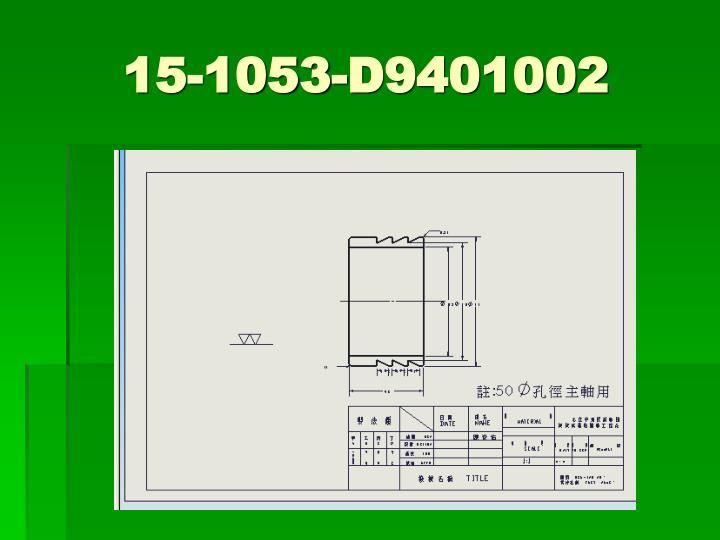 15-1053-D9401002