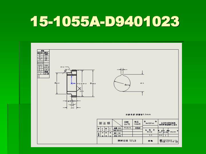 15-1055A-D9401023