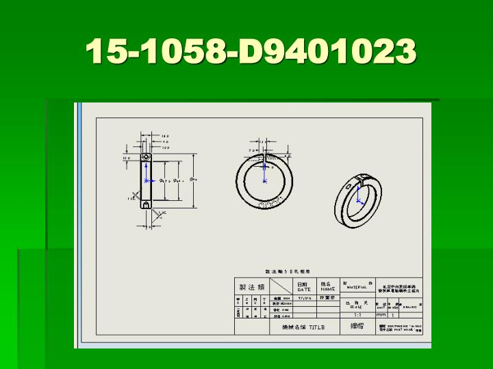 15-1058-D9401023
