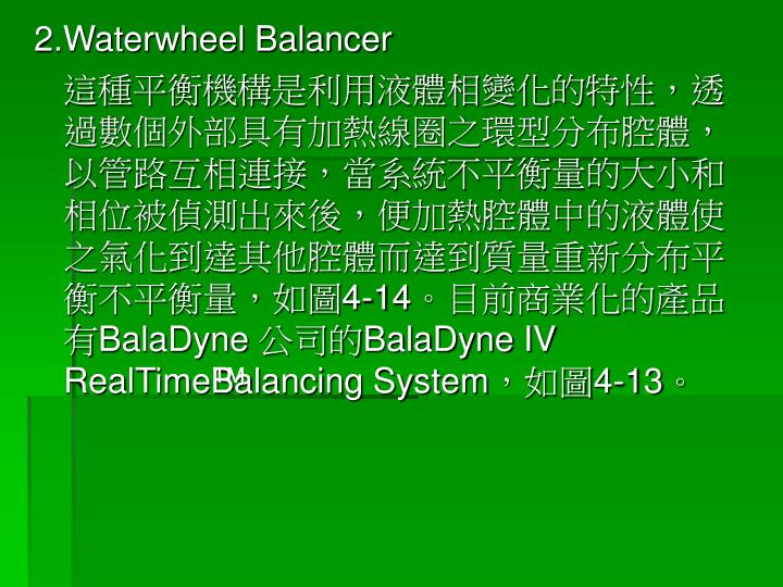 2.Waterwheel Balancer