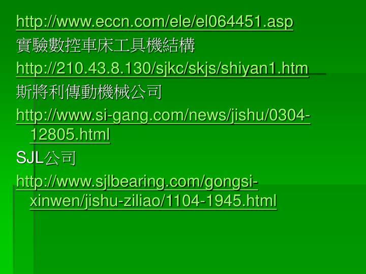 http://www.eccn.com/ele/el064451.asp